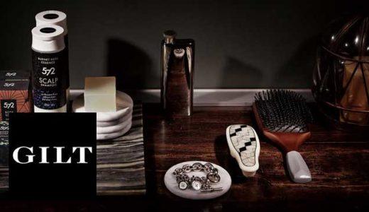 社会人におすすめのファッションサイトGILT(ギルト)最大70%オフでハイブランドが買える!