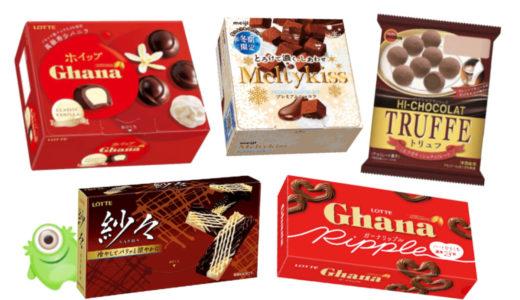 【おやつソムリエ厳選】本当においしいチョコレートランキングTOP5!