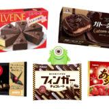 【おやつソムリエ厳選】ファミリーパックおいしいチョコレート菓子TOP5