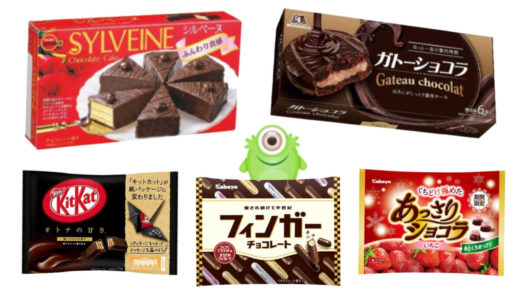 【おやつソムリエ厳選】ファミリーパックのおいしいチョコレートランキングTOP5!