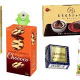 【おやつソムリエ厳選】知る人ぞ知るおいしいチョコレートランキングTOP5!