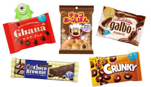 【おやつソムリエ厳選】手軽に食べれるチョコレート菓子TOP5!